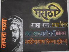 marathi-day10