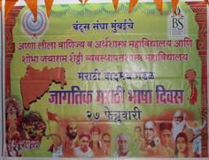 Marathi-Day9